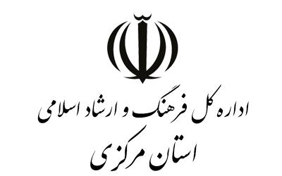 Image result for فرهنگ و ارشاد استان مرکزی